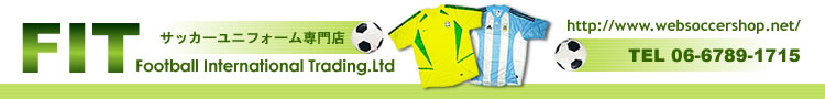 サッカーユニフォームの販売