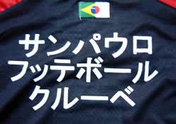 サンパウロ2005クラブ世界選手権トレーニングシャツ サンパウロ・フットボール・クラブ