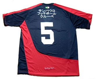サンパウロ2005クラブ世界選手権トレーニングシャツ 5番 ルガーノ(LUGANO Diego)