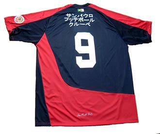 サンパウロ2005クラブ世界選手権トレーニングシャツ 9番 グラ9 GRAFITE フィチ(GRAFITE)